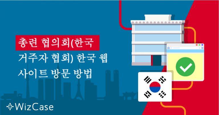 총련 협의회(한국 거주자 협회) 한국 웹 사이트 방문 방법