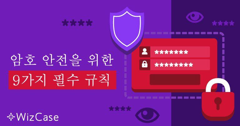 암호 안전을 위한 9가지 필수 규칙