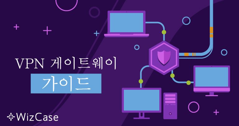 VPN 게이트웨이 가이드