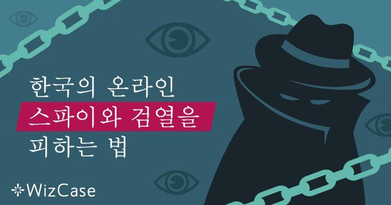한국의 온라인 스파이와 검열을 피하는 법