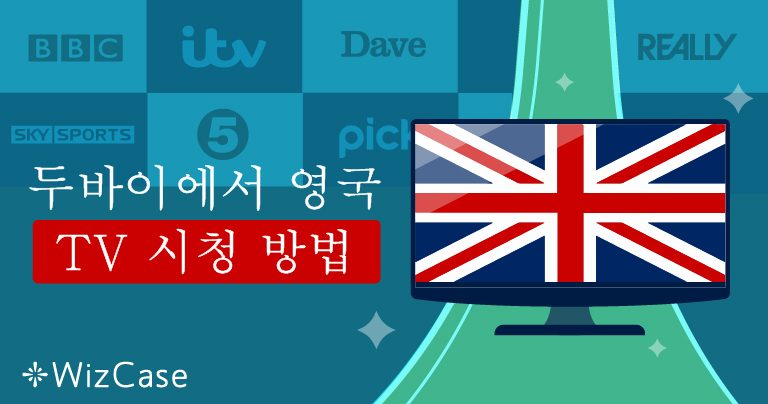 두바이에서 영국 TV 시청 방법