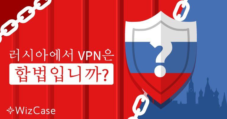 러시아에서 VPN은 합법입니까?