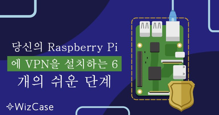 당신의 Raspberry Pi에 VPN을 설치하는 6개의 쉬운 단계