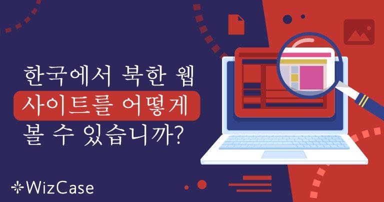 한국에서 북한 웹 사이트를 어떻게 볼 수 있습니까?
