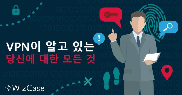 VPN의 무 로그 정책의 실체 Wizcase