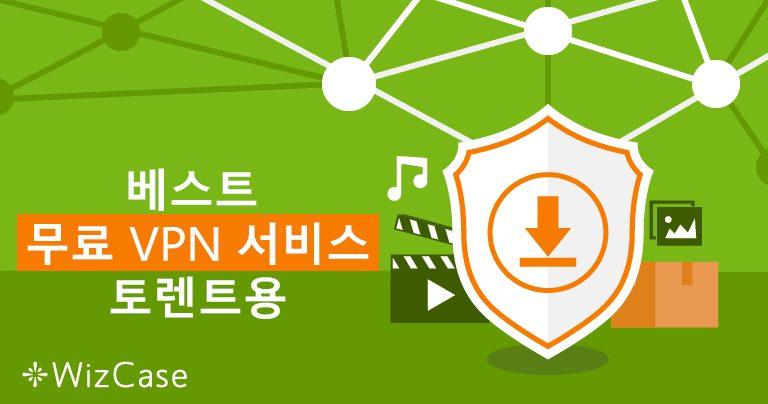 무료 VPN 베스트 3으로 토렌트를 이용해보자