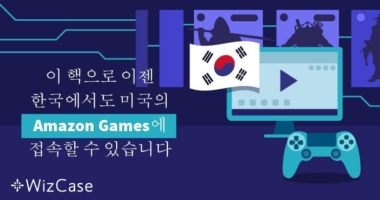 이 핵으로 이젠 한국에서도 미국의 Amazon Games에 접속할 수 있습니다.