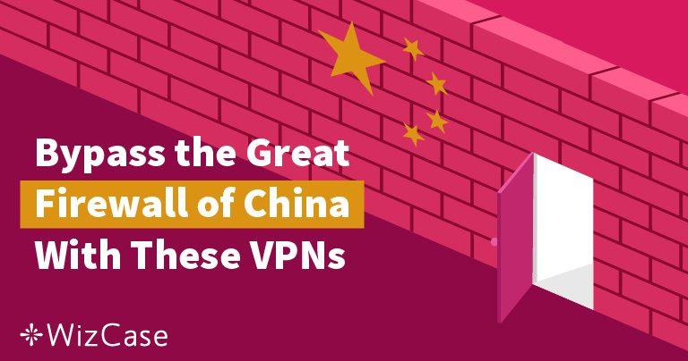중국에서 인터넷 접속 시 추천하는 VPN 베스트 5 (2019 테스트 완료)