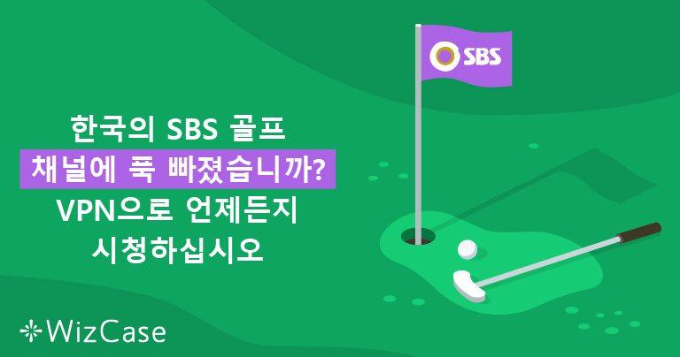 한국의 SBS 골프 채널에 푹 빠졌습니까? VPN으로 언제든지 시청하십시오
