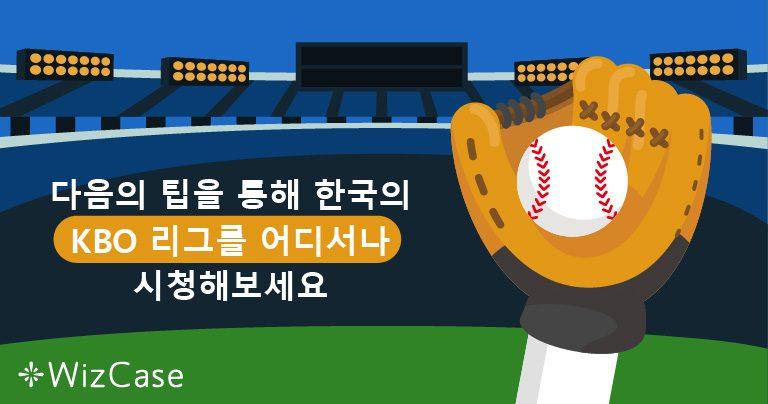 다음의 팁을 통해 한국의 KBO 리그를 어디서나 시청해보세요