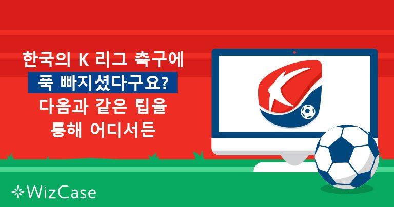 한국의 K 리그 축구에 푹 빠지셨다구요? 다음과 같은 팁을 통해 어디서든 시청하세요