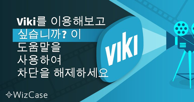 Viki를 이용해보고 싶습니까? 이 도움말을 사용하여 차단을 해제하세요 Wizcase