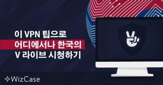 이 VPN 팁으로 어디에서나 한국의 V 라이브 시청하기 Wizcase