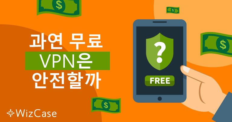 2020년 무료 VPN 베스트 5 (100% 안전 & 보안)