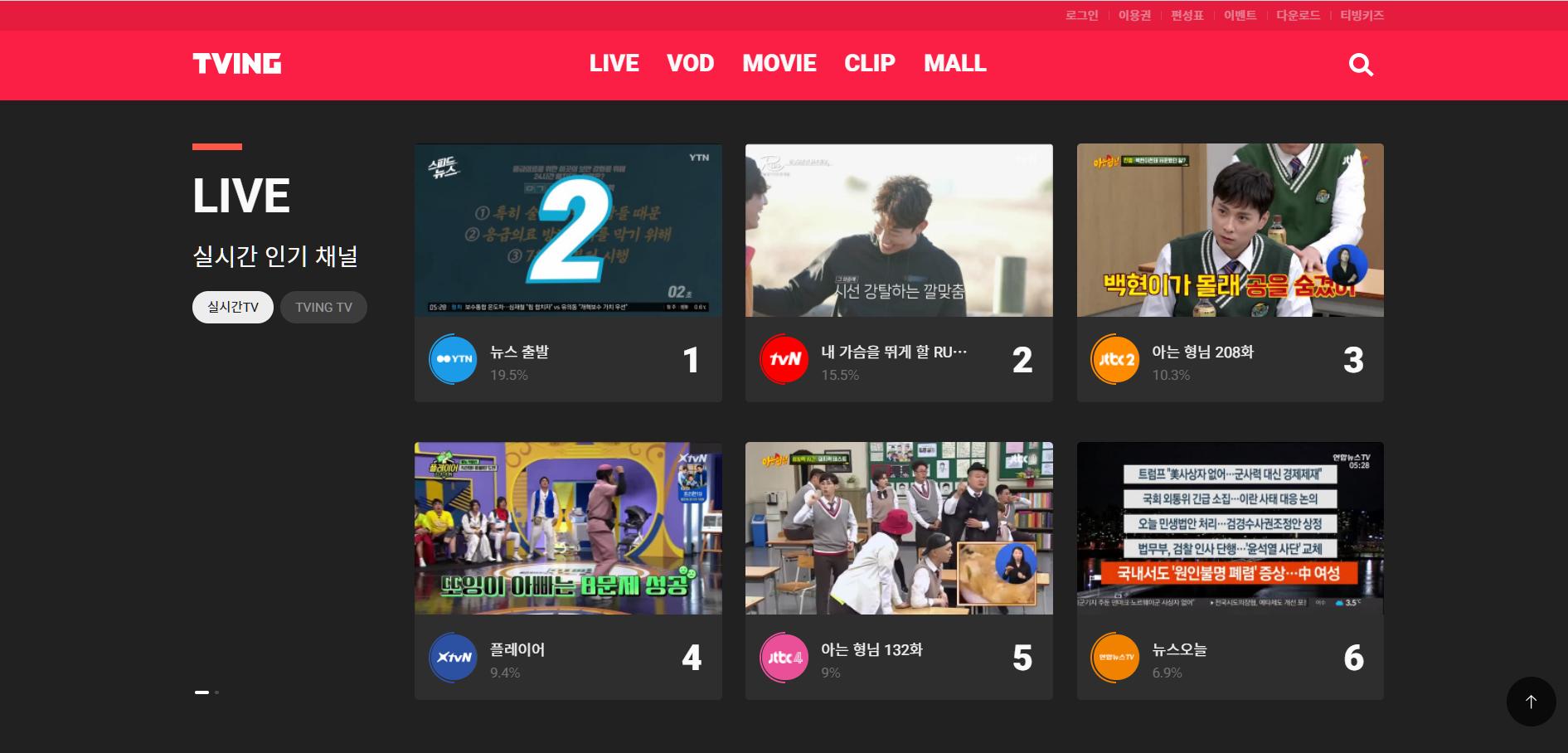 2020년  한국 외부에서 TVING을 시청하는 방법