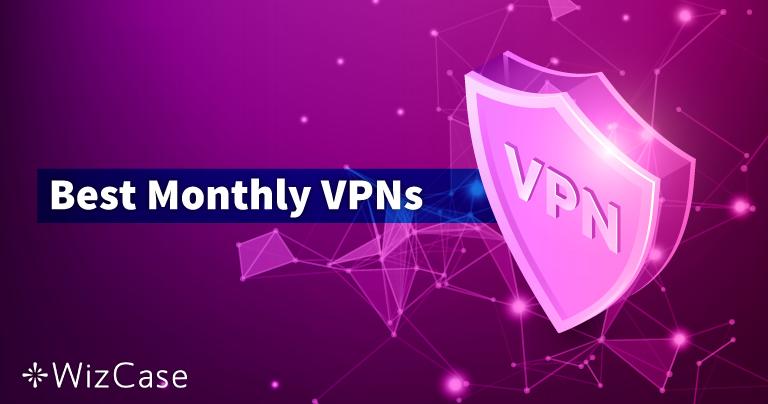 월간 구독 플랜을 제공하는 2021년 최고의 VPN TOP 10(선불제)